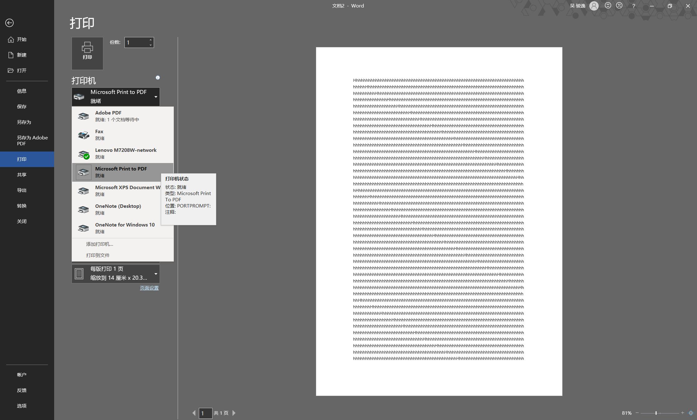 打因为PDF